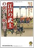 江戸の武士の朝から晩まで―日本人なら知っておきたい (KAWADE夢文庫)