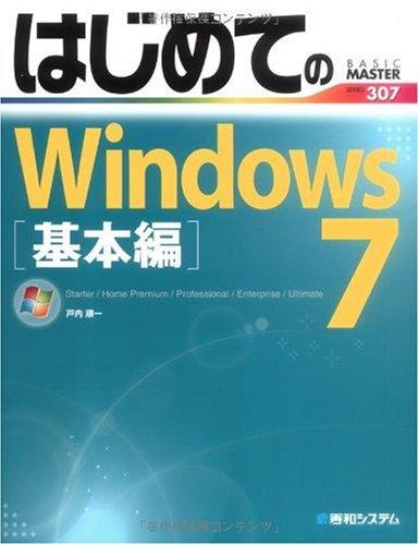 はじめてのWindows7基本編 (BASIC MASTER SERIES)の詳細を見る