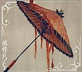 【Amazon.co.jp限定】魔性のカマトト[初回限定盤](「阿吽のビーツ」猫屋敷カバーCD付)