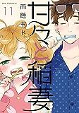 甘々と稲妻(11) (アフタヌーンKC)