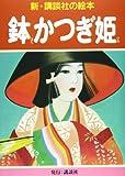 鉢かつぎ姫 (新・講談社の絵本)