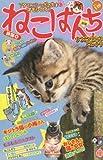 ねこぱんち 旅猫号 (にゃんCOMI廉価版コミック)