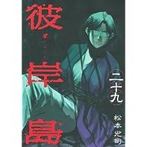 『彼岸島』コミック1~最新巻セット