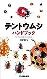 「テントウムシハンドブック」販売ページヘ