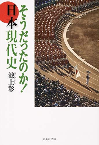 そうだったのか! 日本現代史 (集英社文庫)の詳細を見る