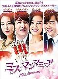 ミス・マンマミーアDVD-BOX2[DVD]