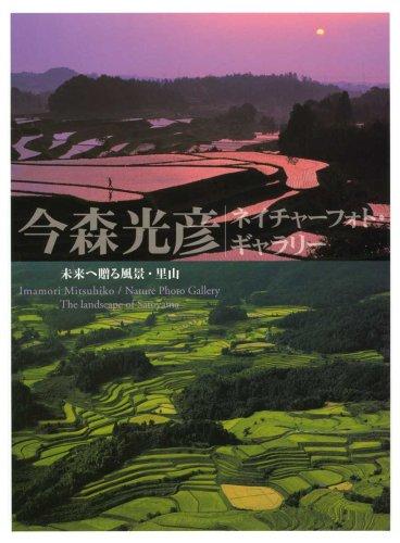 今森光彦ネイチャーフォト・ギャラリー―未来へ贈る風景・里山の詳細を見る