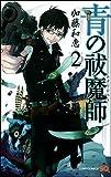 青の祓魔師 2 (ジャンプコミックス)