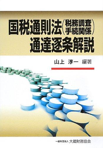 国税通則法(税務調査手続関係)通達逐条解説