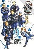 Sエス―最後の警官―(9)【期間限定 無料お試し版】 (ビッグコミックス)