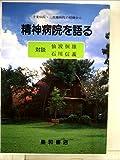 精神病院を語る―千葉病院・三枚橋病院の経験から (1983年)