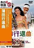 あの頃映画 「蒲田行進曲」 [DVD] 画像