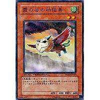 【シングルカード】遊戯王DT 霞の谷(ミストバレー)の幼怪鳥 ノーマル