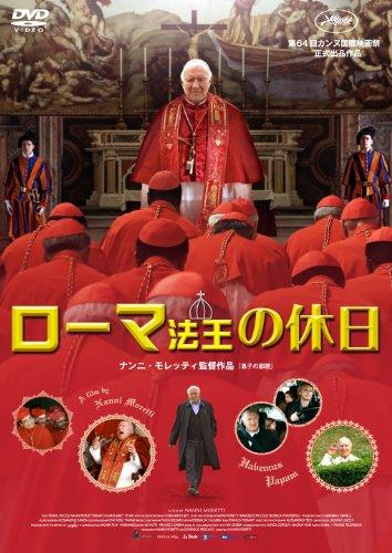 ローマ法王の休日 [DVD]の詳細を見る