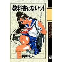 教科書にないッ! 17 (ヤングチャンピオン・コミックス)