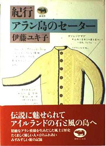 紀行・アラン島のセーターの詳細を見る
