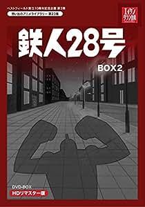 ベストフィールド創立10周年記念企画第3弾 テレビまんが放送開始50周年記念企画第5弾 想い出のアニメライブラリー 第23集 鉄人28号 HDリマスター DVD-BOX2