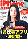 iPhone Magazine (アイフォン・マガジン) 2010年 11月号 [雑誌]