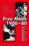 Free Music 1960 80