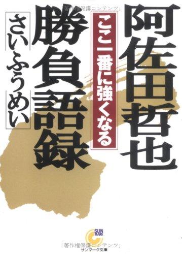 阿佐田哲也勝負語録―ここ一番に強くなる (サンマーク文庫)の詳細を見る