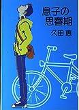 息子の思春期 (学陽文庫)
