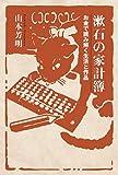 「漱石の家計簿 お金で読み解く生活と作品」販売ページヘ