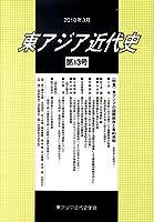 東アジア近代史 第13号 特集:東アジアの国際秩序と条約体制