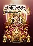 日本の密教カード
