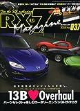 RX-7 Magazine (アールエックスセブン マガジン) 2008年 03月号 [雑誌]