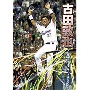古田敦也 ~野球を愛するすべての人達のために~ [DVD]