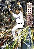 古田敦也 ~野球を愛するすべての人達のために~ [DVD] 画像
