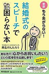 新版 もうあがらない!  結婚式のスピーチで困らない本 (DOBOOKS)