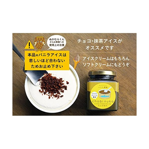 アイスクリーム専用ちょびぬかの紹介画像3