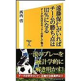 遠藤保仁がいればチームの勝ち点は117%になる データが見せるサッカーの新しい魅力 (ソフトバンク新書)