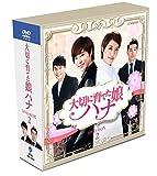 大切に育てた娘ハナ スペシャルプライス コンパクトDVD-BOX2[DVD]