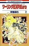 ツーリングEXP. Euro 2 (花とゆめコミックス)