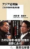 アジア辺境論 これが日本の生きる道 (集英社新書) 画像