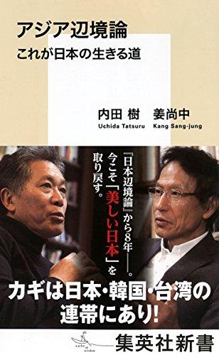 アジア辺境論 これが日本の生きる道  / 内田 樹,姜 尚中