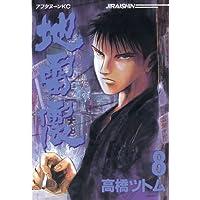 地雷震(8) (アフタヌーンコミックス)