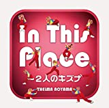 In This Place~2人のキズナ(初回限定盤)(DVD付)