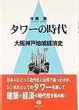 タワーの時代 ―大阪神戸地域経済史