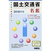 2018年版 国土交通省名鑑 (官庁名鑑シリーズ)