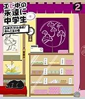エビ中の永遠に中学生(2)(Blu-ray Disc)