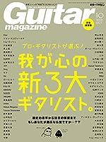 Guitar magazine (ギター・マガジン) 2018年 10月号 [雑誌]