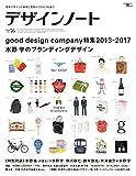 デザインノート No.76: good design company特集 2013-2017 ...