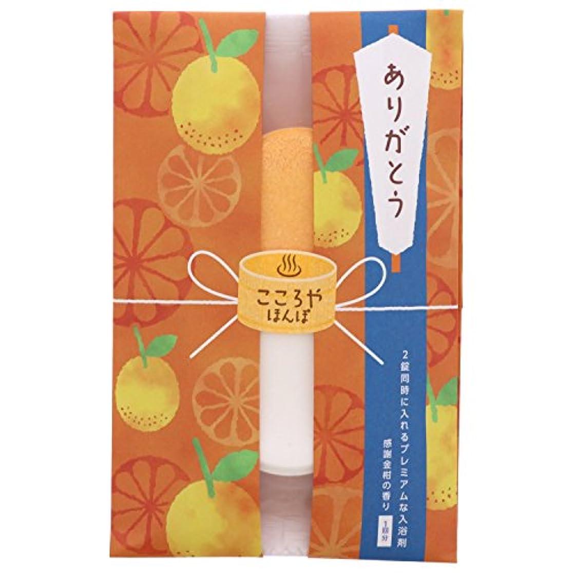 報奨金敬礼用心深いこころやほんぽ カジュアルギフト 入浴剤 ありがとう 金柑の香り 50g