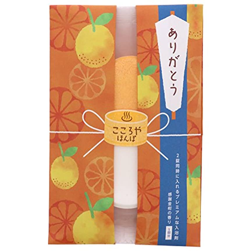 記念礼儀望まないこころやほんぽ カジュアルギフト 入浴剤 ありがとう 金柑の香り 50g