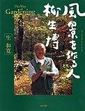 風景を作る人柳生博 (タツミムック) 画像