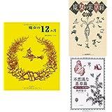 魔女の本 3冊セット