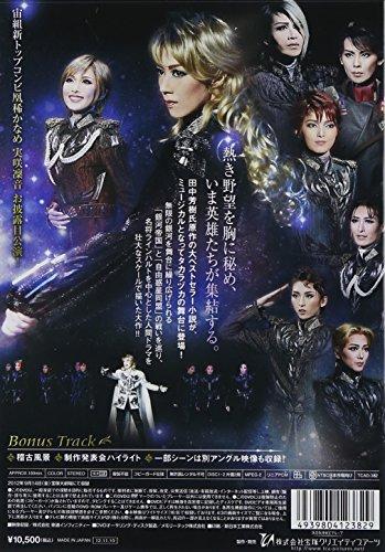 『銀河英雄伝説@TAKARAZUKA』 [DVD]